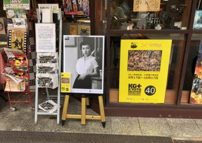 Kyoto Exhibition Opens 京都の展示開始